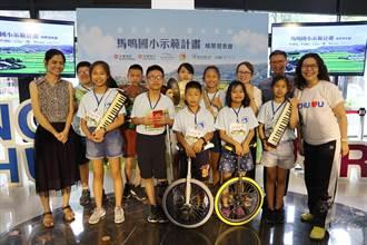 台中9名小學畢業生製作紀錄片  送給家鄉畢業禮物