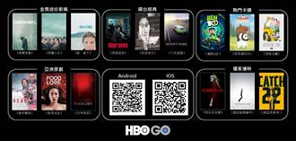 不用绑有线电视!HBO GO全面开放台湾用户直接订阅