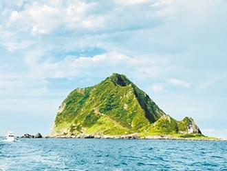 基隆嶼開放登島 預約滿到9月