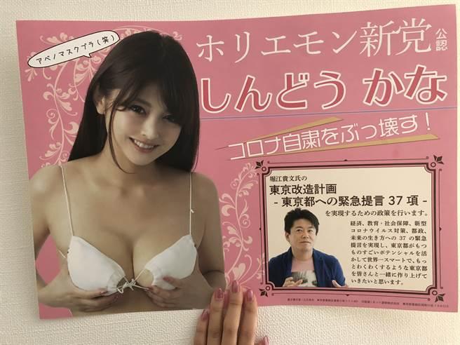 日本東京都北區議員參選人新藤加菜,擁有一對G罩杯的豪乳,還將安倍口罩做成胸罩自己穿 (圖/翻攝自新藤加菜twitter)