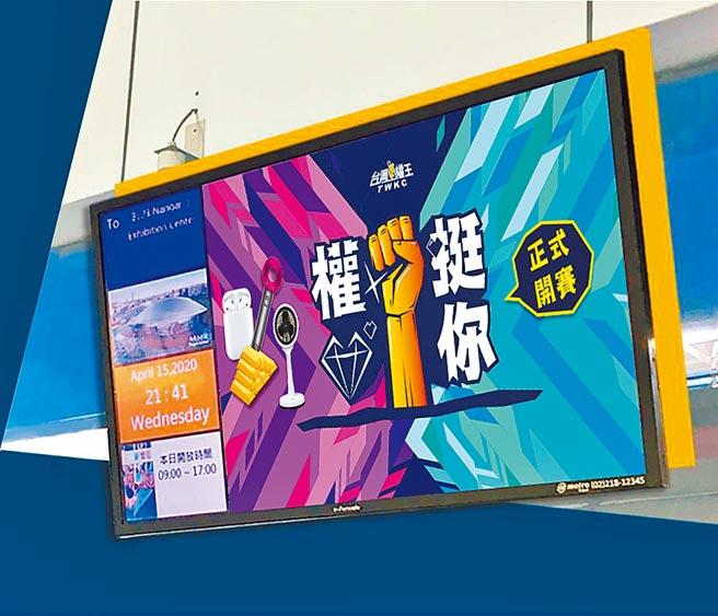 台灣權王大賽活動影片,集結主管機關及六大券商共同拍攝,於7月1~7日在捷運播放。(本報活動照片)