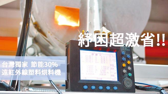 PMC獨家打造遠紅外線塑料烘乾機節能30%。圖/PMC提供