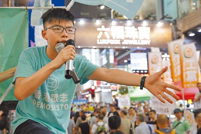 香港眾志聲明,現階段已難以繼續運作,將以更靈活的方式繼續投入抗爭,宣布即日起解散及停止一切會務。(美聯社)