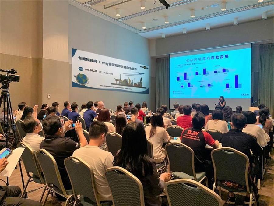 (貿協與eBay合作台灣館協助中小企業爭取後疫跨境電商。圖/貿協)
