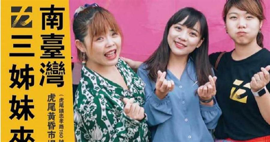 廖郁賢與高雄市議員黃捷、台南市議員林易瑩並稱「台灣三姊妹」,都是時代力量的年輕女議員,交情不錯。(圖/報系資料照)