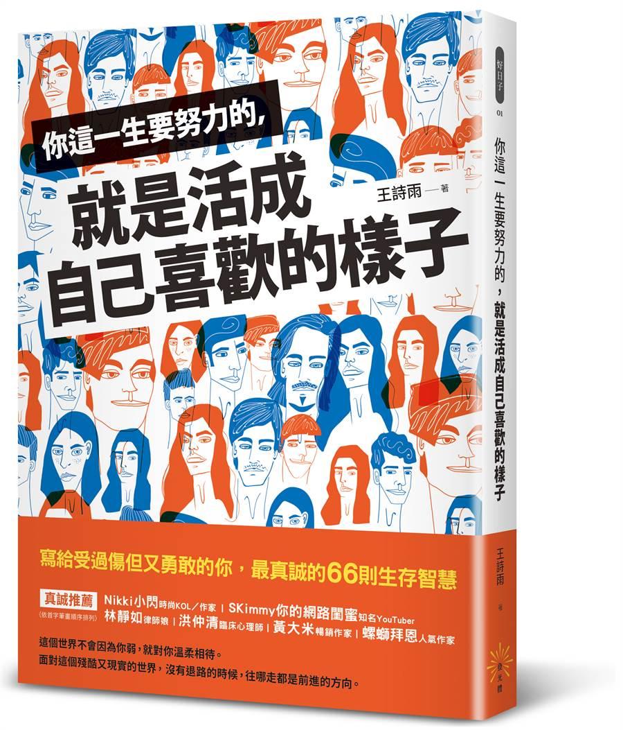 《你這一生要努力的,就是活成自己喜歡的樣子》/讀書共和國出版