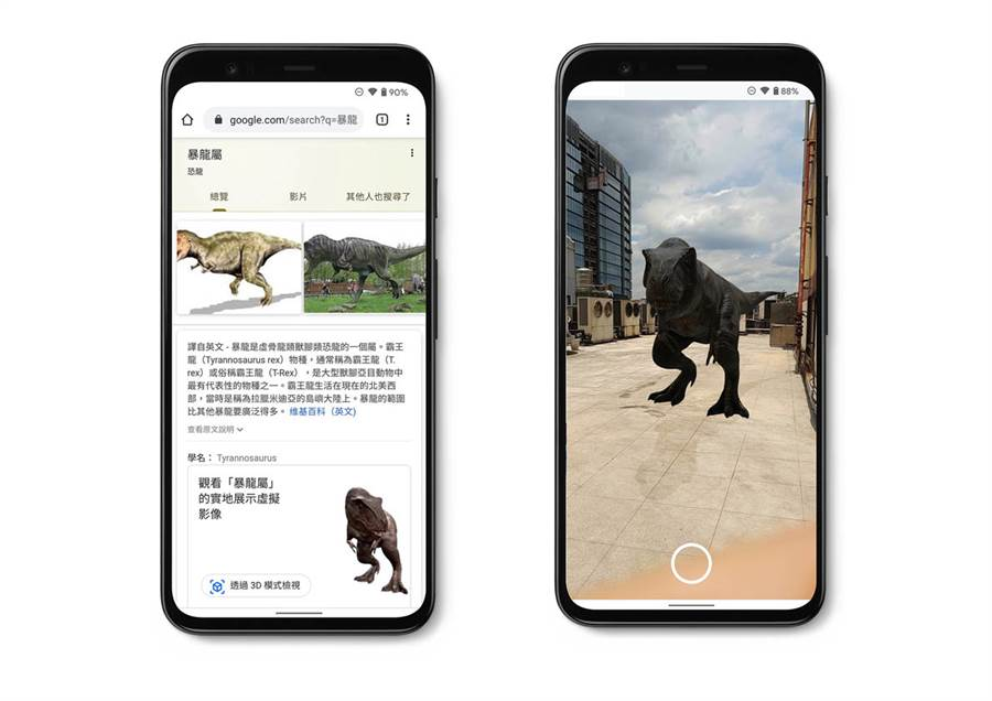 Google 搜尋中可看 AR 恐龍。(Google提供/黃慧雯台北傳真)