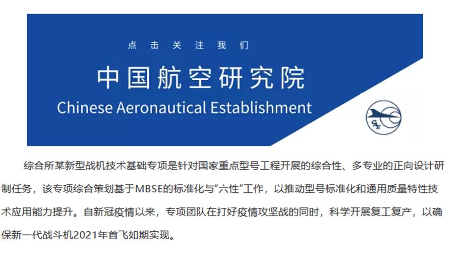 中國航空研究院6月29日在微信上發布的文章顯示,解放軍新一代隱形戰機可望明年首飛。(中國航空研究院)