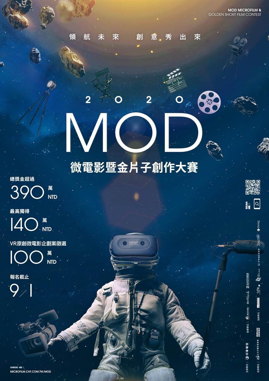 「2020 MOD微電影創作大賽」主視覺。(台北市電影委員會提供)