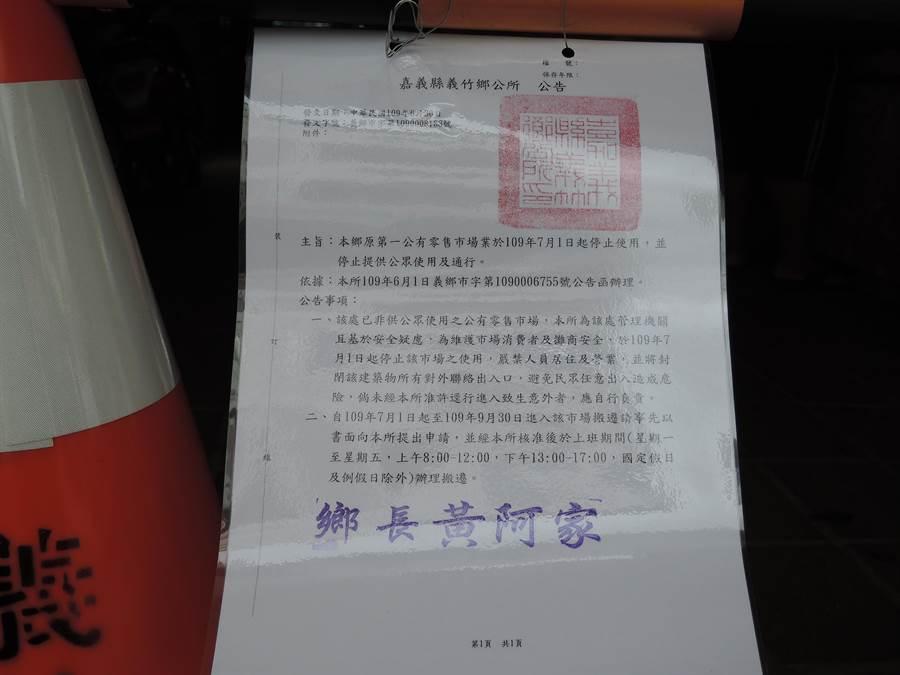 嘉義縣義竹鄉公所張貼公告,指「進入市場前,需事先以書面向公所提出申請,未經准許逕行進入,若發生意外,應自行負責」。(張毓翎攝)