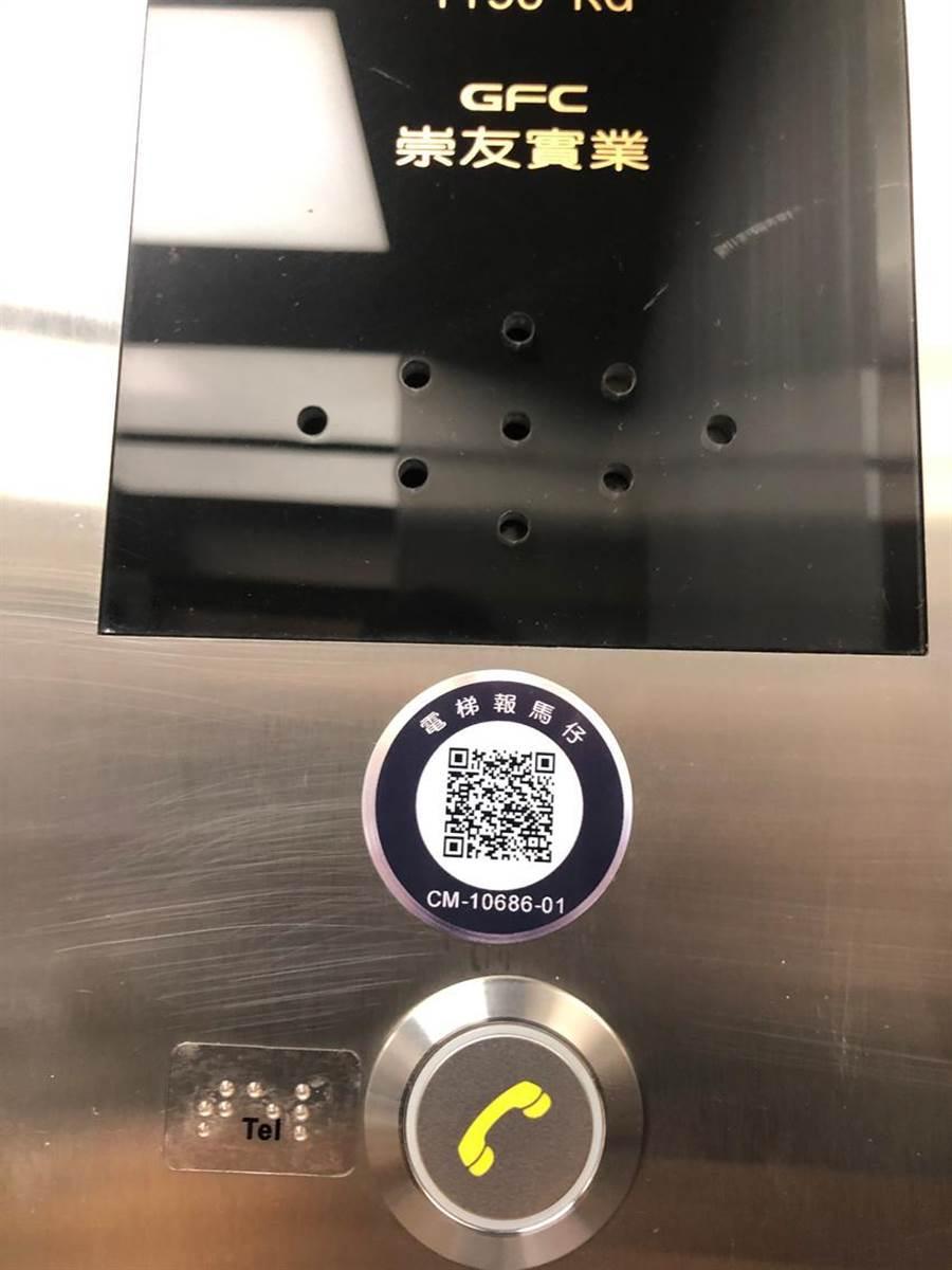 (崇友今日發表全球首創電梯報馬仔通報系統,預計三個月內,將目前保有電梯36,000多台全面貼上QR Cord貼紙。圖/沈美幸)