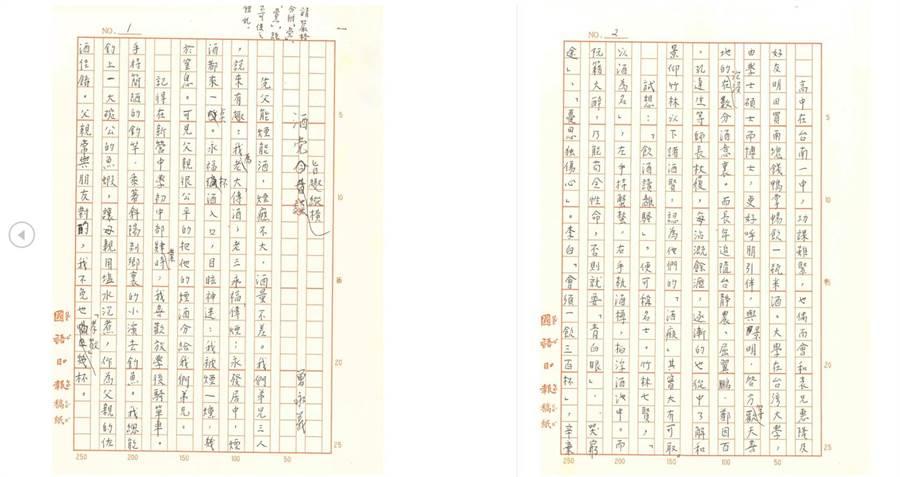 中研院院士曾永義為《國語日報》社常務董事,一生習慣以手稿書寫。(國家圖書館提供/李侑珊台北傳真)