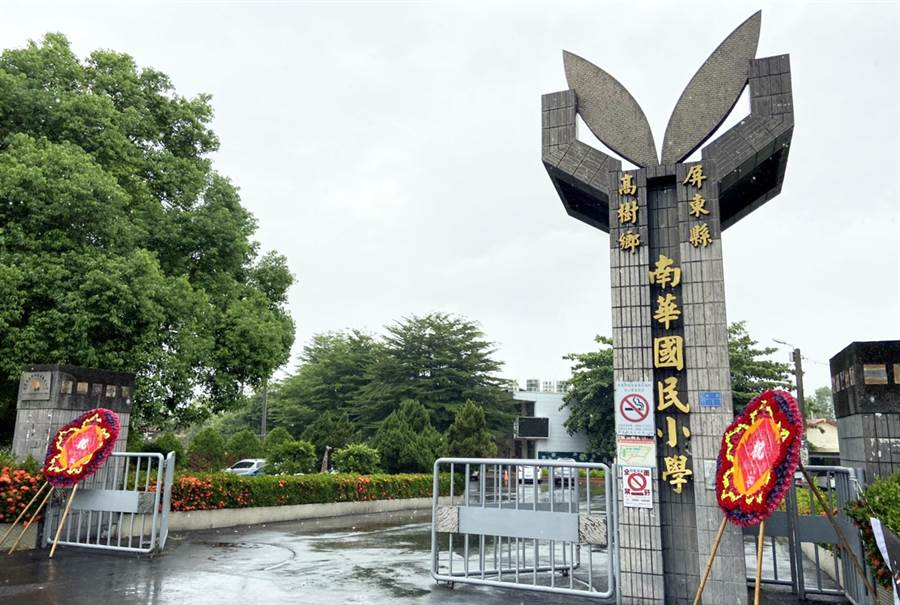 高樹鄉南華國小因近年招生人數不足,將面臨停辦。(林和生攝)