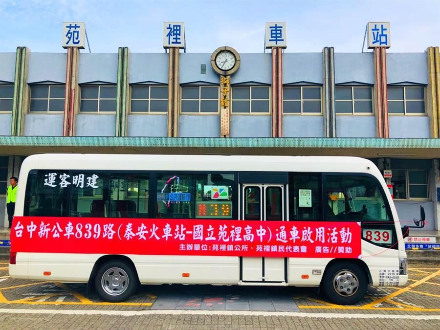 台中市839路公車7月1日通車,今早在苑裡車站舉辦通車儀式。(苑裡鎮公所提供/巫靜婷苗栗傳真)