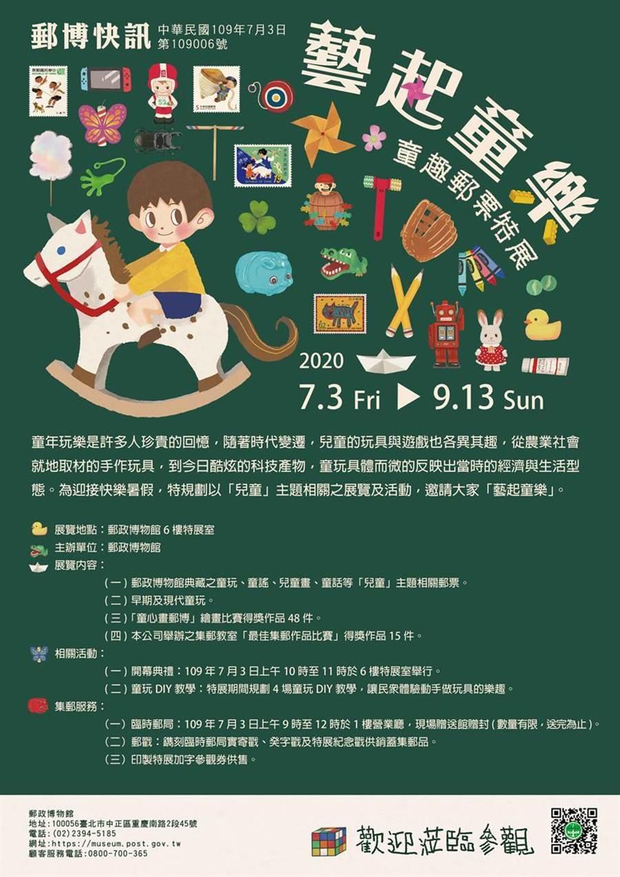 中華郵政公司於7月3日至9月13日在郵政博物館6樓特展室舉辦「藝起童樂-童趣郵票特展」。(圖/中華郵政公司提供)