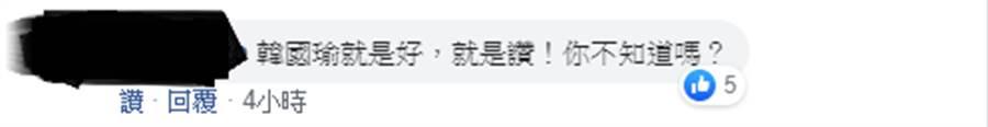 韓粉在臉書上留言。(取自臉書)