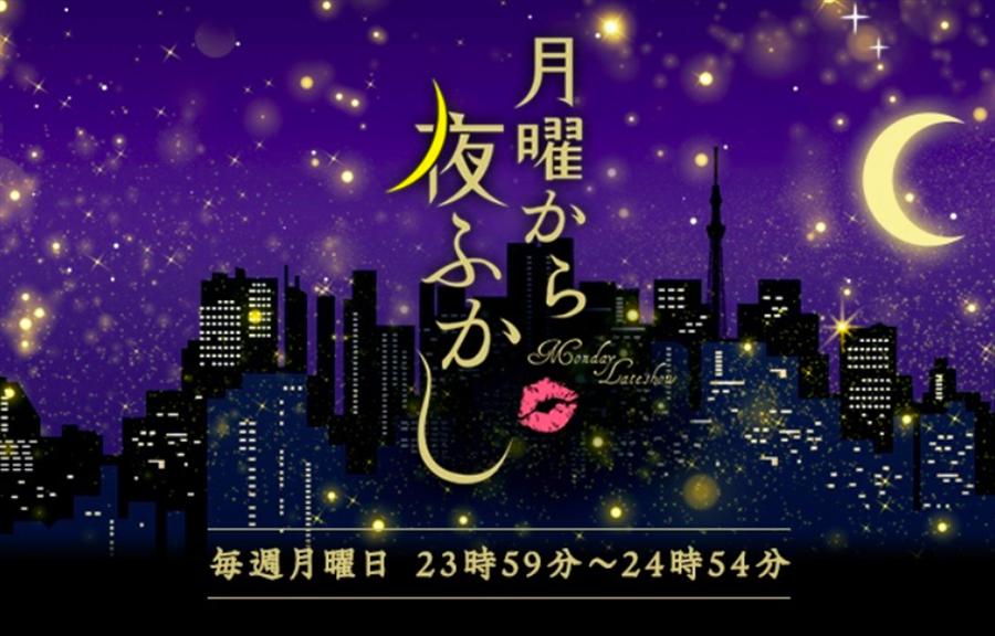 《月曜夜未央》在台灣頗受歡迎。(取自https://www.longwood.co.jp/nara/news/1344.html)