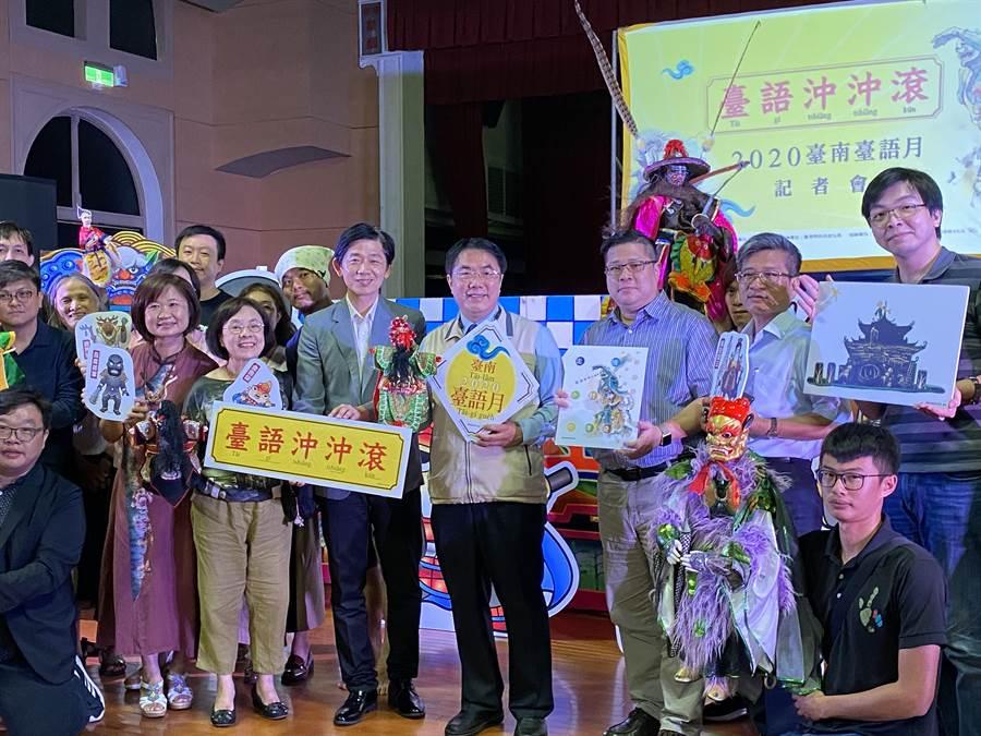 台南市長黃偉哲1日親自主持於吳園台南公會堂舉行的「2020台南台語月」記者會。(曹婷婷攝)