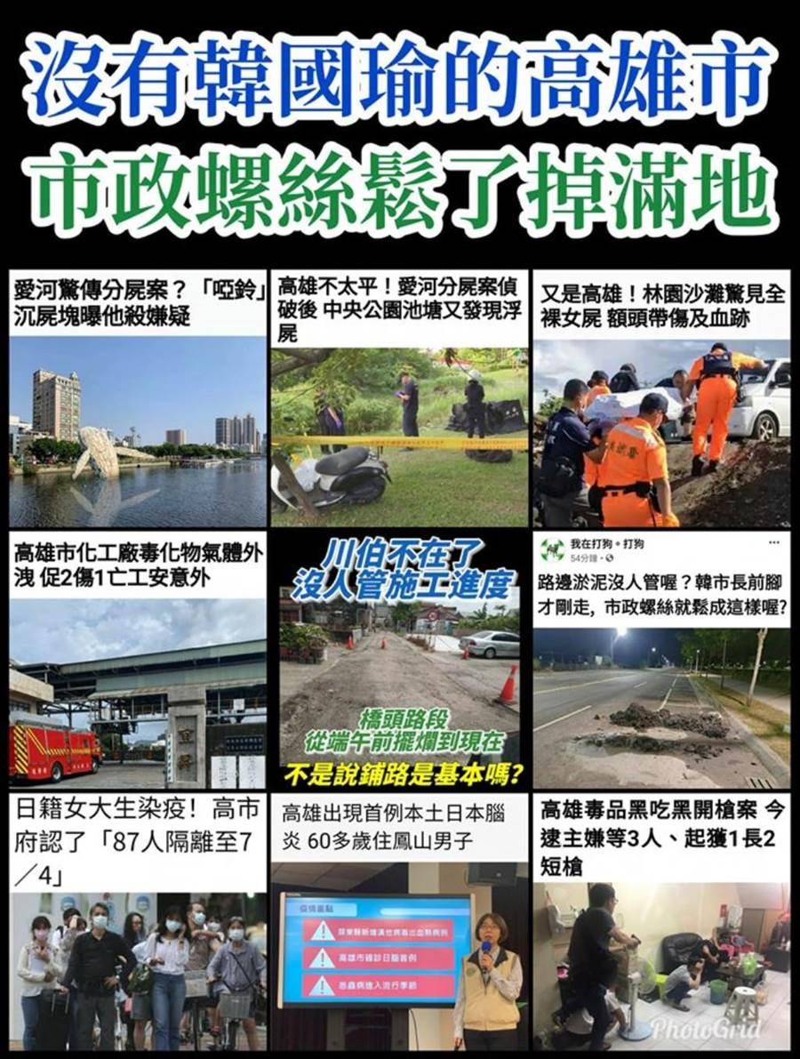網友貼出9張照片感慨,這是沒有韓國瑜的高雄市。(翻攝臉書社團「百萬庶民紅衫軍 韓國瑜市長後援會」)