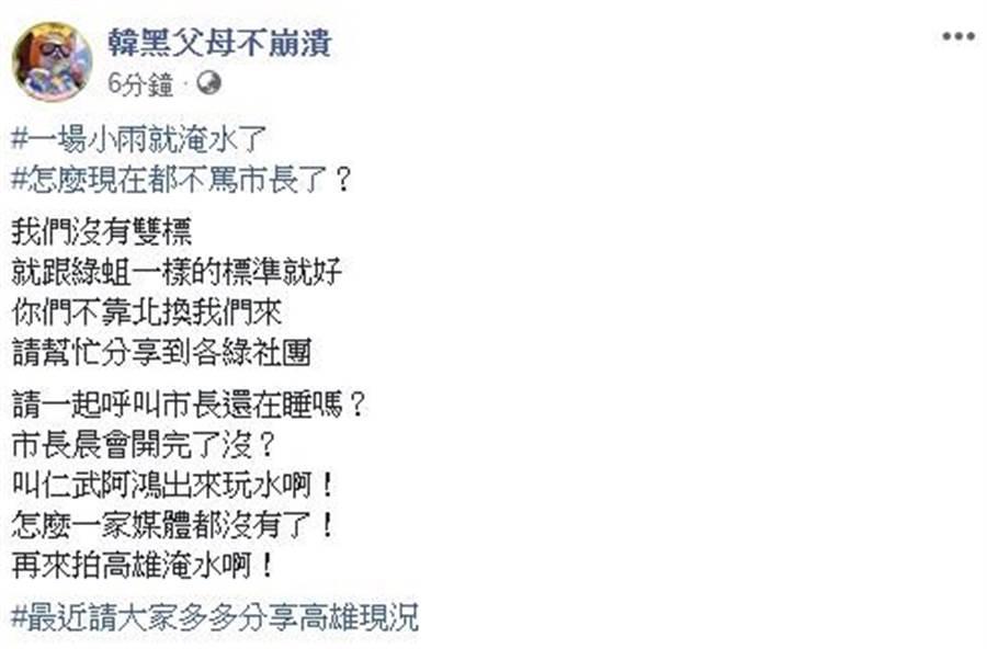 臉書專頁「韓黑父母不崩潰」貼出高雄淹水畫面。
