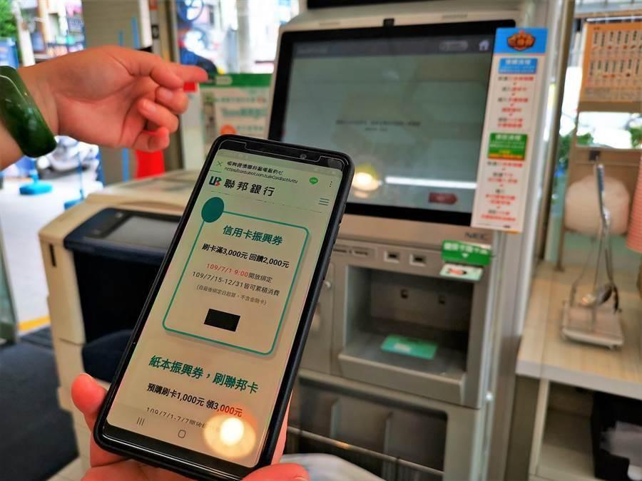 民眾在超商排隊預購振興三倍券,也拿出手機,表示超商預購系統以及信用卡網站系統,都進不去。(吳建輝攝)