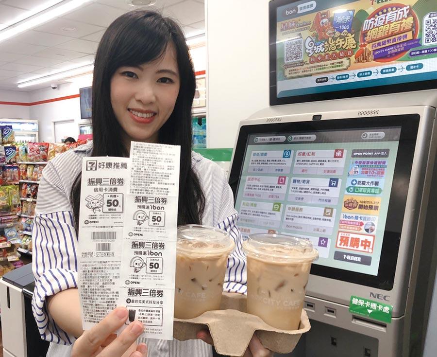 7-ELEVEN推出「三倍券」預購好康,最高可獲得150元購物金,還有CITY CAFE大杯拿鐵第二杯半價等。圖/業者提供