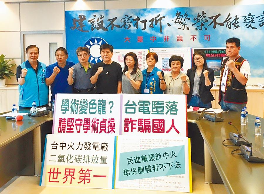 台中市議會國民黨團議員昨日舉行記者會,高喊「抗煤保命、守護健康」!要求學者專家不要做「學術變色龍」。(陳世宗攝)
