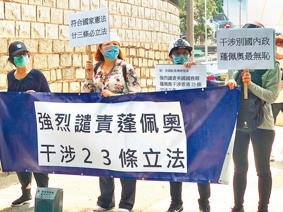5月2日,有香港市民強烈譴責美國國務卿蓬佩奧干涉香港就基本法第23條立法,從中環遮打花園自發遊行至美國駐香港領事館抗議。(中新社)