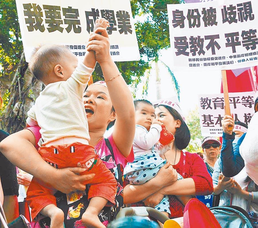 陸配為子女爭取權益。(本報系資料照片)
