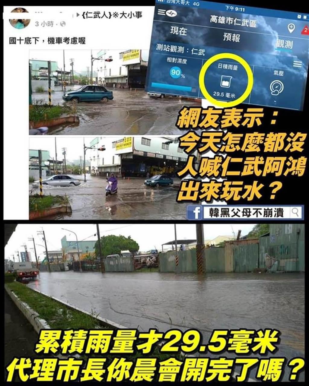 臉書粉專「韓黑父母不崩潰」貼出高雄仁武地區積淹水狀況,酸「代理市長晨會開完了嗎?」(翻攝自臉書)