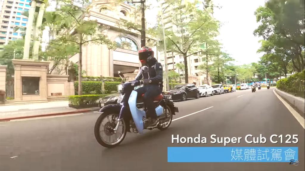 一億人的選擇!Honda Super Cub C125媒體試駕會