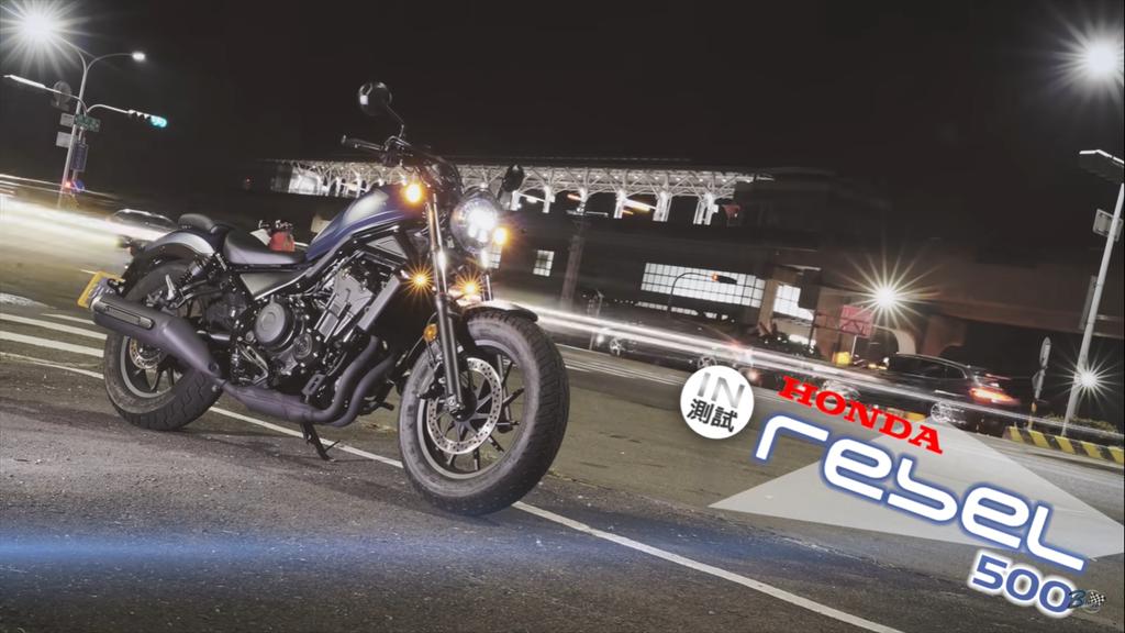 自由奔放-Honda REBEL500