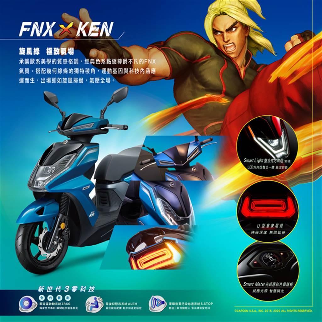 FNX聯名車色:旋風綠