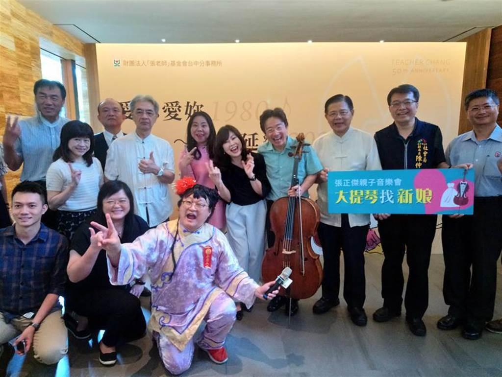 「張老師」中心主委張麗莉邀請大提琴家張正傑,7/12在國家歌劇院舉辦「愛你愛妳,依舊幫您-讓愛延續2021」公益親子音樂會。(圖/曾麗芳)