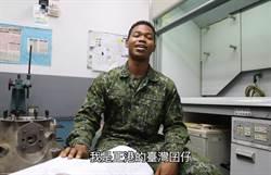國軍非洲加納裔下士現身 「全程講台語」精神喊話:我是台灣囡仔!