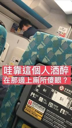 高鐵車廂傳水聲!驚見男大解放  網驚喊:行李慘了