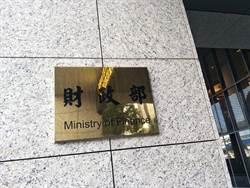 財政部人事大洗牌 台北國稅局長許慈美升任賦稅署長