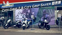 換輪胎還能省電?米其林City Grip Saver發表會