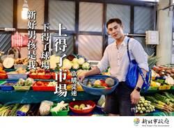 新北「天菜」市場6張照驚呆網 侯友宜:給一百分
