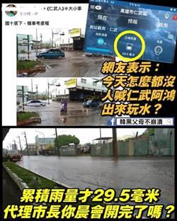 網友酸高雄又淹水 水利局:勿「報復性口水戰」