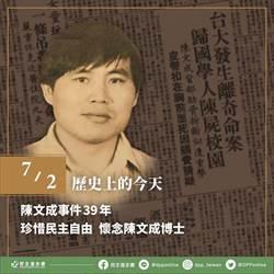 民進黨:轉型正義 執政黨責無旁貸