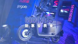 買菜車變身!Gogoro S3 發表會