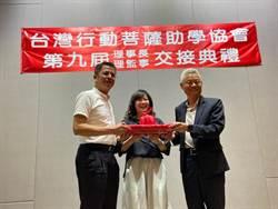 勝群金屬董座陳武華接掌台灣行動菩薩助學協會理事長