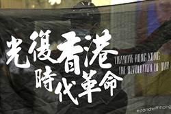 港府:「光復香港 時代革命」屬顛覆國家政權口號