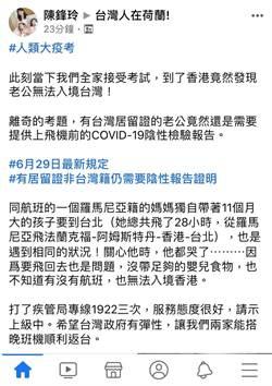 檢驗報告新規定 陳鋒玲有台灣居留證的夫婿來台受阻