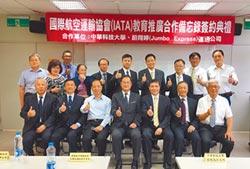 中華科大攜手蔚翔婷運通 導入IATA航空物流課程及證照