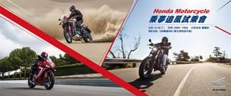Honda 乘風追夢試乘會活動 即將開跑