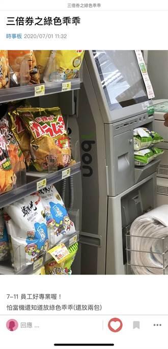 預購三倍券超商湧人潮  一看機台放這個 網笑了:店員好專業!