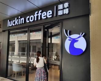 瑞幸咖啡內部調查結果出爐 2019年虛增收入21.2億人幣