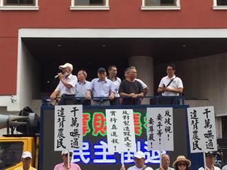 《農水法》修法抗爭 黃金春:民進黨為奪財集權 犧牲弱勢農民